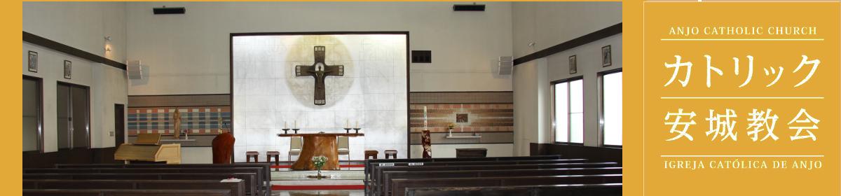 カトリック安城教会